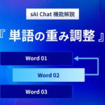 sAI Chat 機能解説『単語の重み調整』