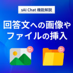 sAI Chat 機能解説『回答文への画像やファイルの挿入』