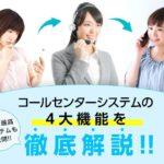 コールセンターを構築(構成)する必須システム4種類を徹底解説!