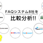 FAQシステム8社を徹底比較!