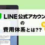 LINE公式アカウントの費用体系を完全網羅!【LINE@統合後の新料金プラン対応】