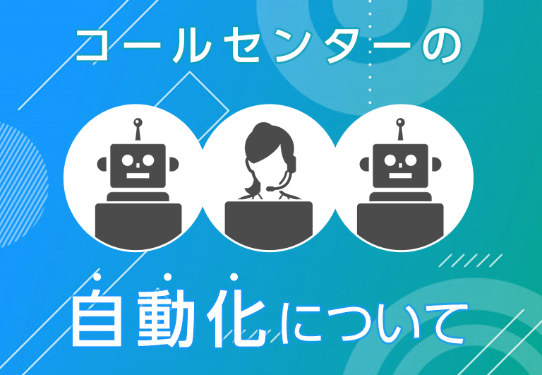 コールセンターを自動化する4つの最新テクノロジーを紹介