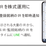 『LINE Notify』の最新導入事例から効果的な使い方まで、網羅的に解説します!
