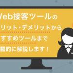 Web接客ツールのメリット・デメリットからおすすめツールまで網羅的に解説します!