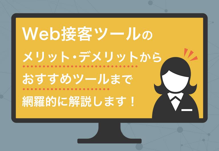 web接客ツールのメリット・デメリット