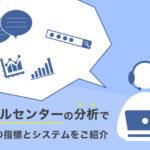 コールセンターのデータ分析方法と分析ツールを詳しく紹介!