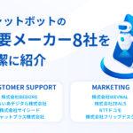 チャットボットの主要メーカー8社を簡潔にご紹介!