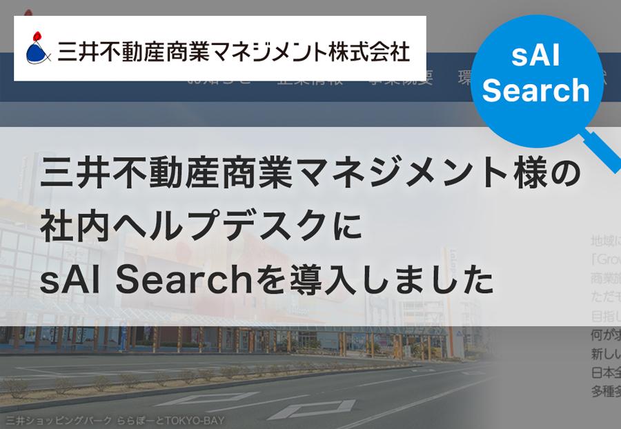 三井不動産商業マネジメント様の社内ヘルプデスクにsAI Searchを導入しました
