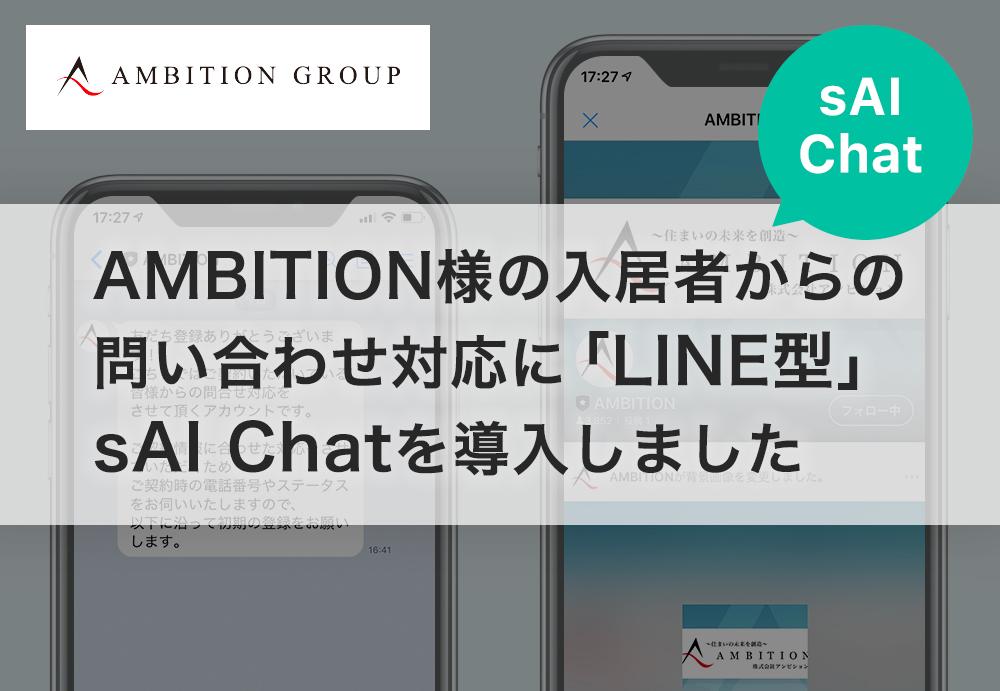 AMBITION様の入居者からの問い合わせ対応に「LINE型」sAI Chatを導入しました