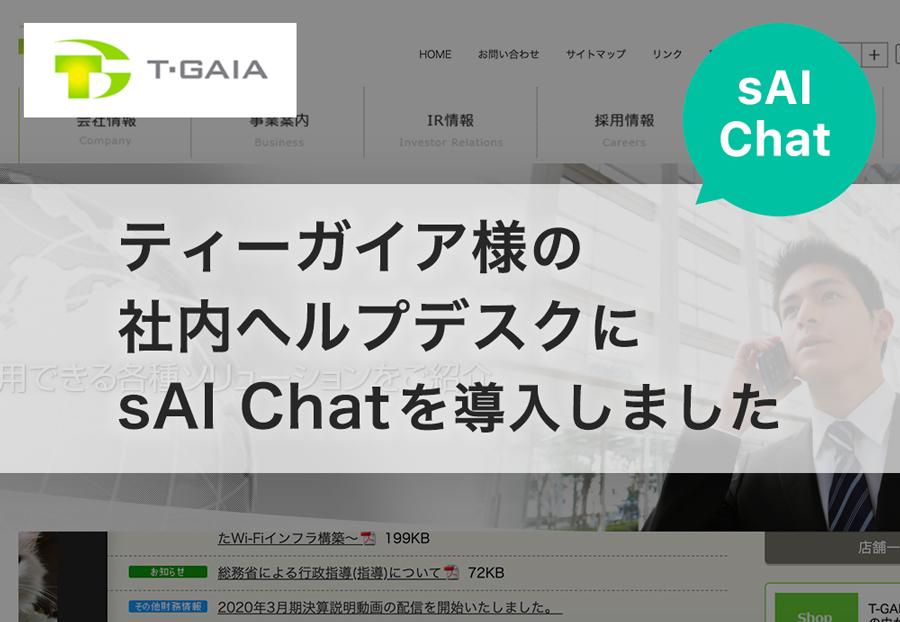 ティーガイア様の社内ヘルプデスクにsAI Chatを導入しました
