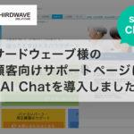サードウェーブ様の顧客向けサポートページにsAI Chatを導入しました