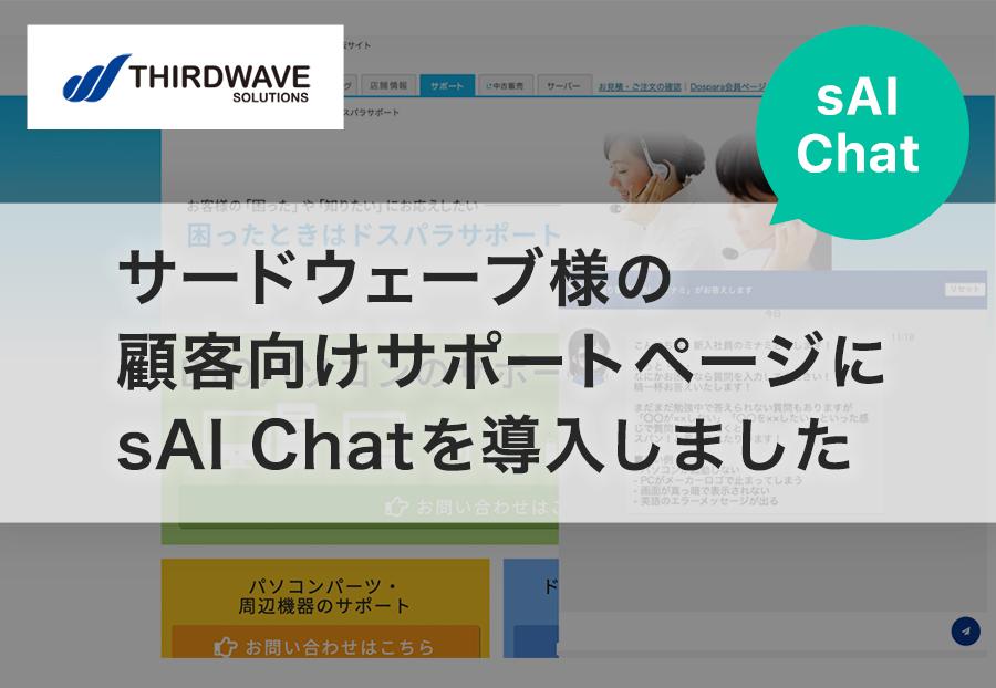 PC関連商品を購入した顧客からの問い合わせを削減するために、「ウィンドウ型」のsAI Chatを導入しました。