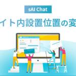 sAI Chat『サイト内設置位置の変更』