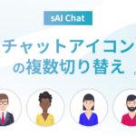 sAI Chat『チャットアイコンの複数切り替え』