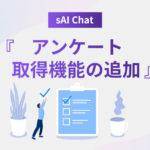 sAI Chat『アンケート取得機能の追加』