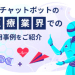 AIチャットボットの医療業界での活用事例をご紹介