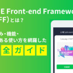 LINE Front-end Framework(LIFF)とは?仕組み・機能・よくある使い方を網羅した完全ガイド