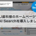 KU歯科様のホームページにsAI Searchを導入しました