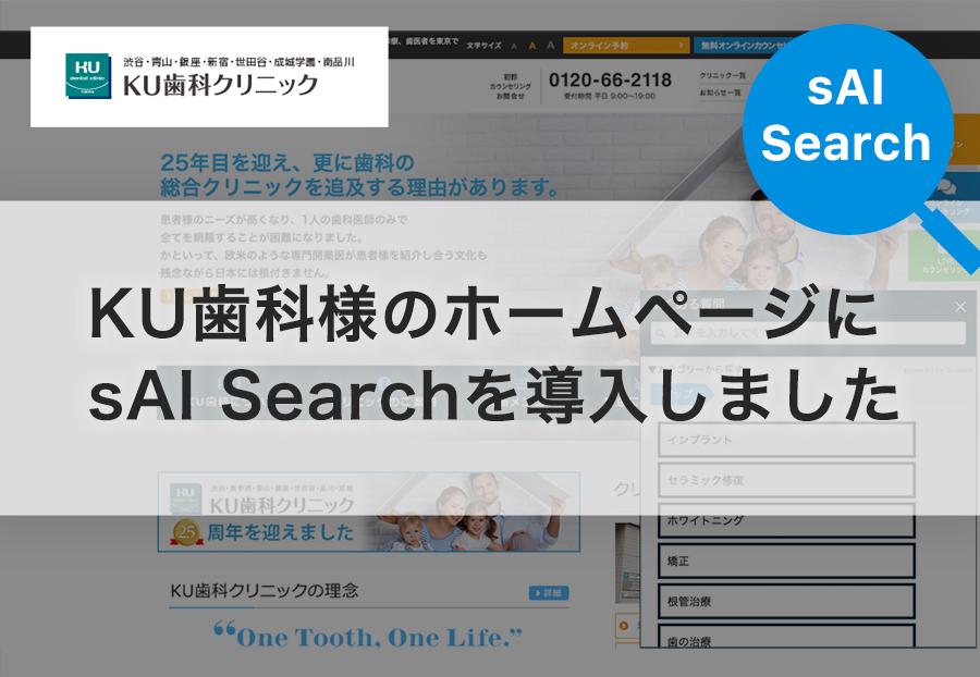 顧客からの簡単な問い合わせ削減と個別相談への誘導のため、「ウィンドウ型」のsAI Searchを導入しました。