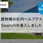 東京建物様の社内ヘルプデスクにsAI Searchを導入しました