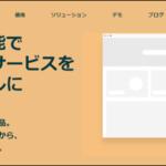 チャットシステムをホームページに導入する3つの方法と特徴