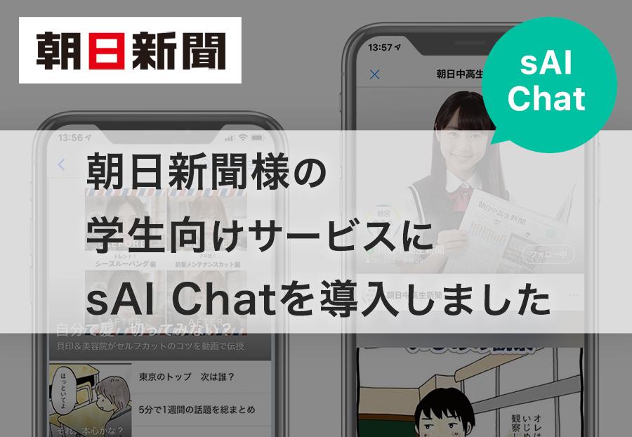 朝日新聞様の学生向けサービスにsAI Chatを導入しました