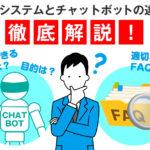 FAQシステムとチャットボットの違いを徹底解説!