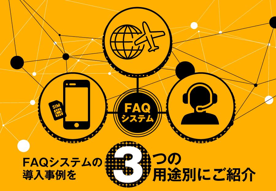 FAQシステムの導入事例を3つの用途別にご紹介