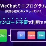 WeChatミニプログラム(微信小程序)のメリットとは?ダウンロード不要で利用できる?