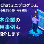 WeChatミニプログラム(微信小程序)の使い方を解説!日本企業の活用事例もご紹介します