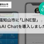 福知山市に「LINE型」sAI Chatを導入しました