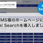 NIMS様のホームページにsAI Searchを導入しました