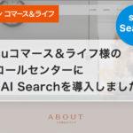 auコマース&ライフ様のコールセンターにsAI Searchを導入しました。