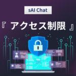 sAI Chat『アクセス制限』