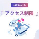 sAI Search『アクセス制限』