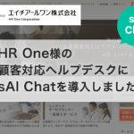 HR One様の顧客対応ヘルプデスクにsAI Chatを導入しました。