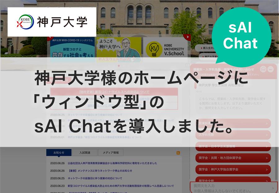 神戸大学様のホームページに「ウィンドウ型」のsAI Chatを導入しました。