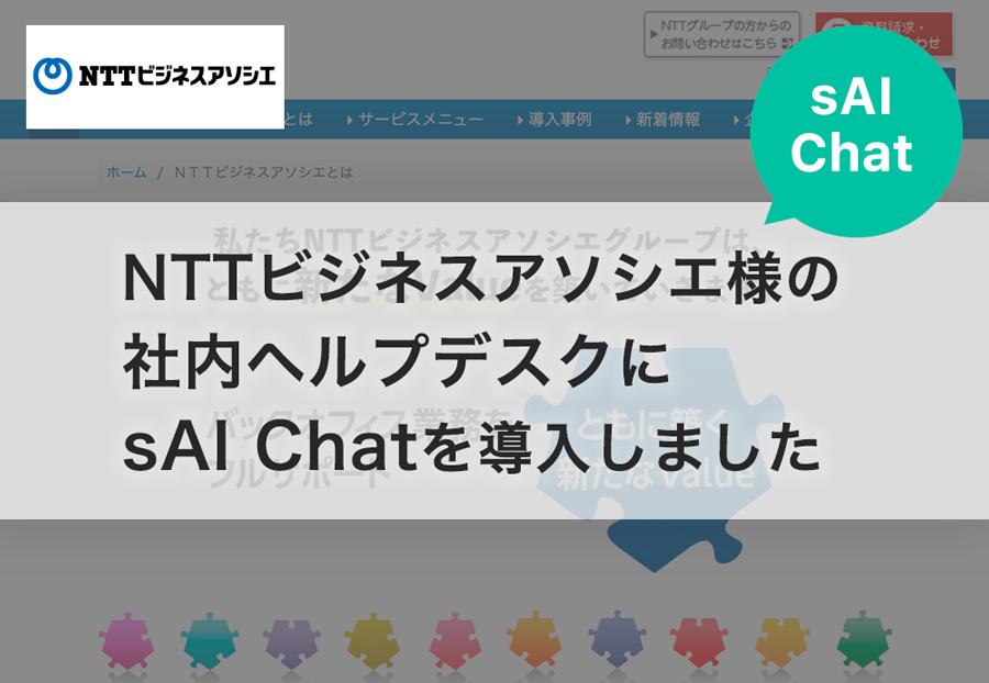 NTTビジネスアソシエ様の社内ヘルプデスクにsAI Chatを導入しました。