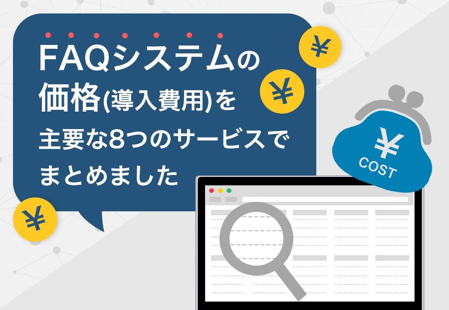 FAQシステムの価格(導入費用)を主要な8つのサービスでまとめました
