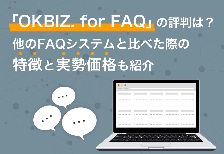 「OKBIZ. for FAQ」の評判は?他のFAQシステムと比べた際の特徴と実勢価格も紹介