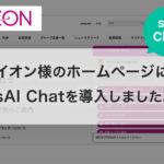 イオン様のホームページにsAI Chatを導入しました。
