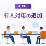 sAI Chat『有人対応の追加』