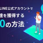 LINE公式アカウントで友だちを獲得する10の方法
