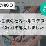いちご様の社内ヘルプデスクにsAI Chatを導入しました。