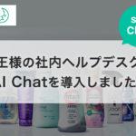 花王様の社内ヘルプデスクにsAI Chatを導入しました。