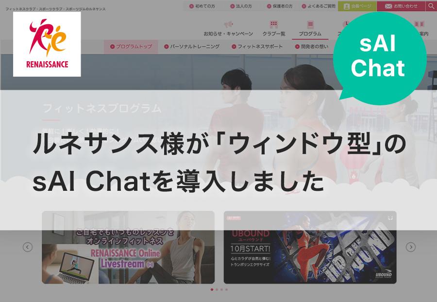 ルネサンス様が「ウィンドウ型」のsAI Chatを導入しました