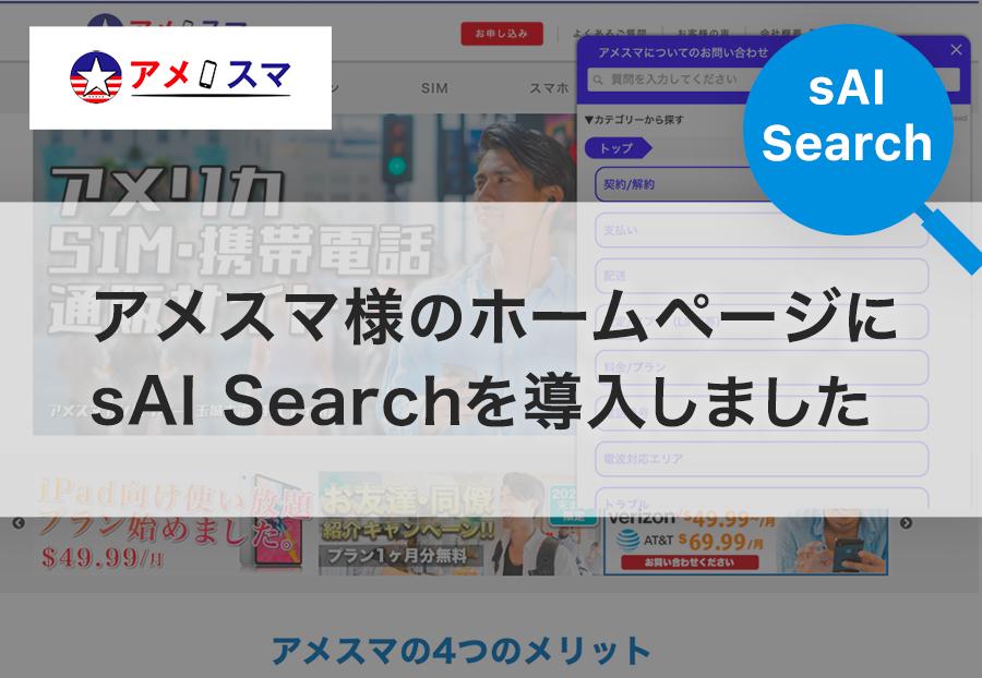 アメスマ様のホームページにsAI Searchを導入しました