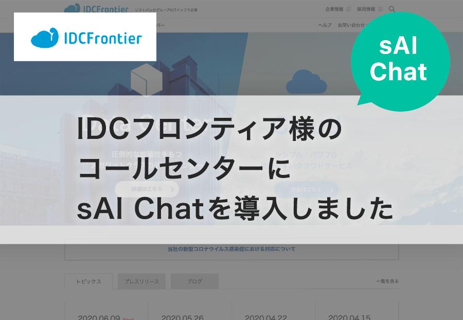 IDCフロンティア様のコールセンターにsAI Chatを導入しました
