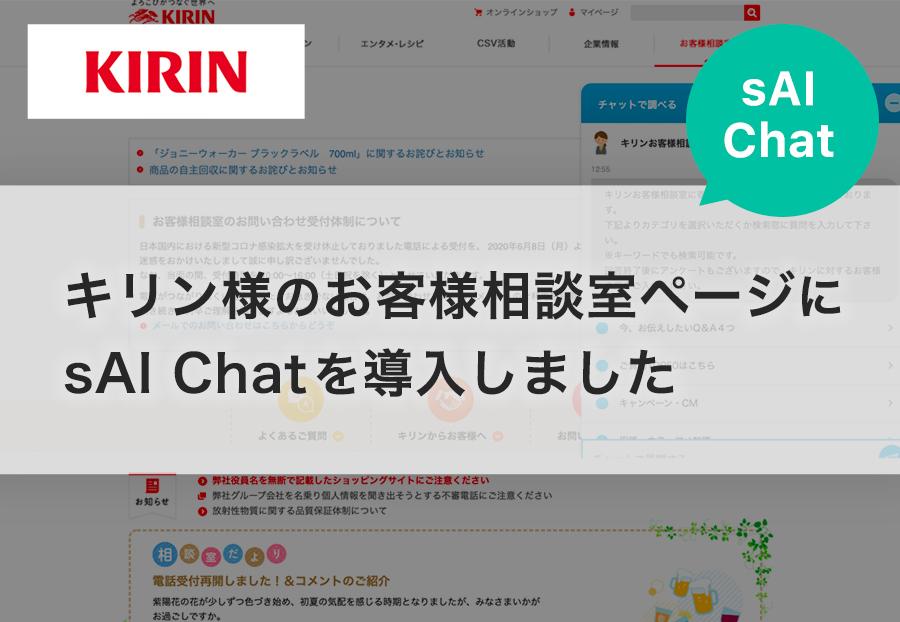 キリン様のお客様相談室ページにsAI Chatを導入しました