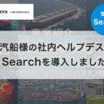 川崎汽船様の社内ヘルプデスクにsAI Searchを導入しました